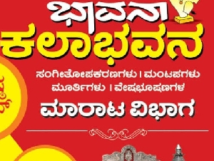 Bhavana kalabhavana
